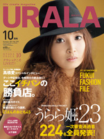 ☆おかずみそ 「もろみ」が月刊ウララ10月号に載りました☆
