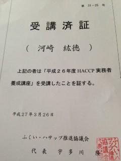 ☆マルカワみそは福井県ハサップを取得します☆