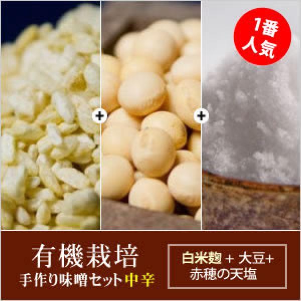 ☆手作り味噌を作ってみませんか?☆