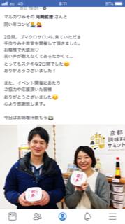 山田製油様で手作り味噌教室を行いました。