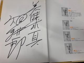 日本料理の畑耕一郎先生の本を今でも大事にしている