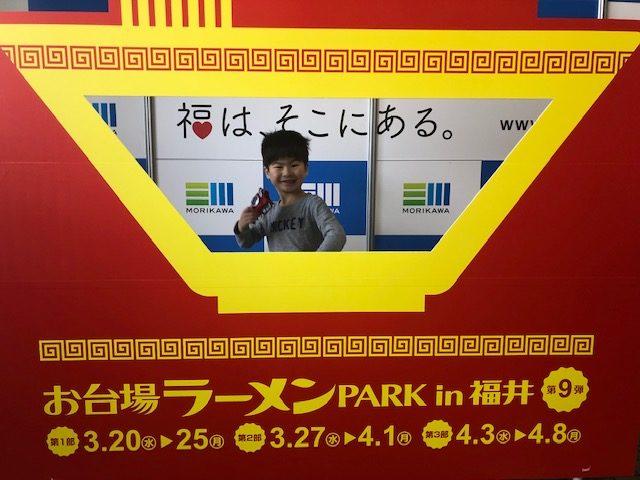 福井 ラーメンパークに行った