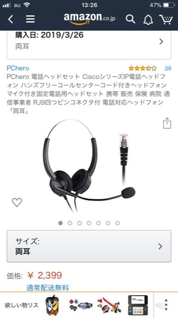 実費で、電話ヘッドセットを購入した