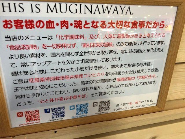 福井の無化調らぁ麺専門店 牟岐縄屋に行きました。