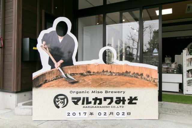 2020年4月1日より、味噌蔵見学を再開致します。