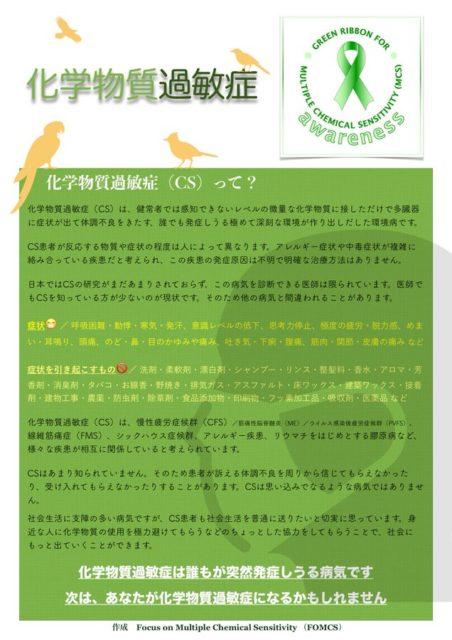 化学物資過敏症の方が、弊社の自然栽培白米麹で甘酒を作り、食べる事が出来ました