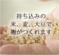 あなたのお米を【白米麹】【玄米麹】にしませんか?