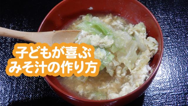 【味噌屋が解説】子供が喜ぶ美味しいお味噌汁の作り方!