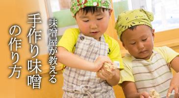 幼稚園児と手作り味噌を作ってみた