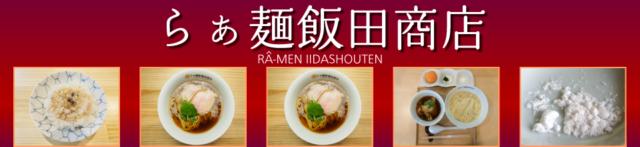 らぁ麺屋 飯田商店様 マルカワみそにご来社されました。