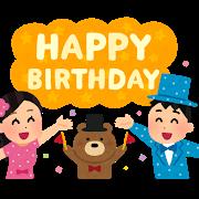 誕生日は自分の誕生を祝う日ではない。産み育ててくれた両親に感謝する日だ。