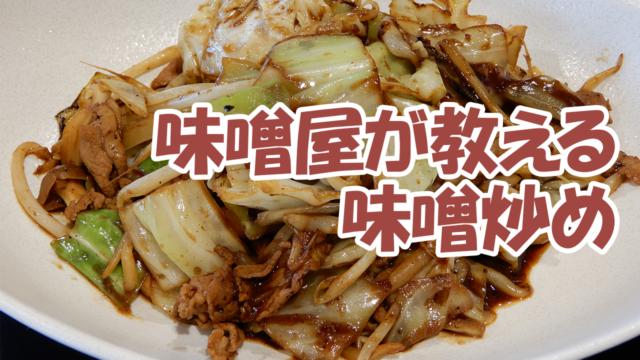 【人気レシピ】味噌屋が教える豚肉とキャベツの味噌炒め