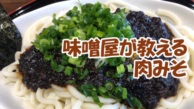 【人気レシピ】老舗味噌屋が教える肉味噌の作り方