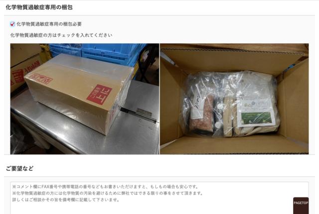 【商品発送】化学物質過敏症のお客様専用の梱包ができます