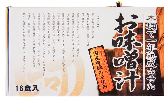 【日本初】食品添加物不使用のインスタントみそ汁の熱い説明!